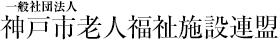 神戸市老人福祉施設連盟